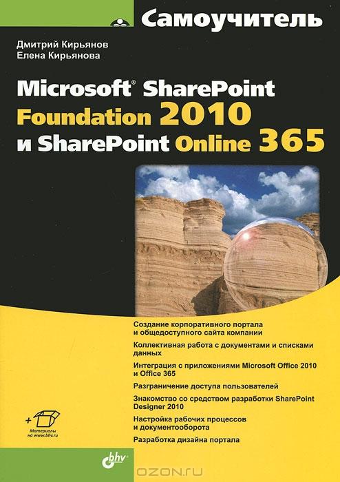 Book SharePoint Online 365