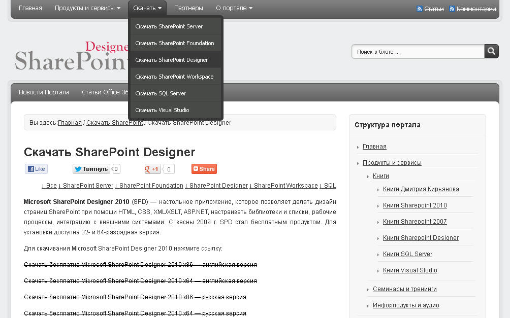 Sharepoint Designer_download